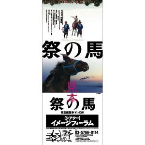 matsuri_ticket_mihon