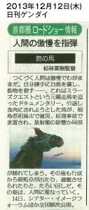 20131212_日刊ゲンダイ