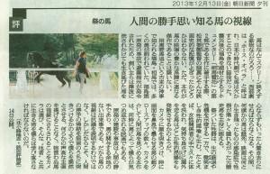 20131213_朝日新聞夕刊