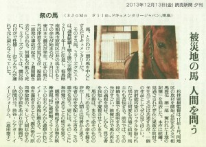20131213_読売新聞夕刊