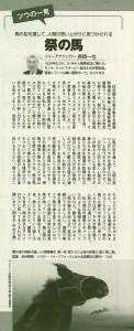 20131217_週刊朝日