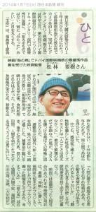 20130107_西日本新聞