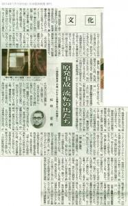 20140110_日本経済新聞朝刊